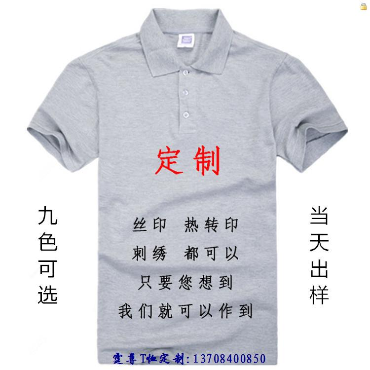 云南广告衫定做印字厂