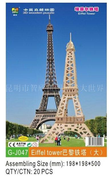 东京铁塔同被誉为西方三大著名