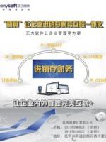 精算服装T6管理软件