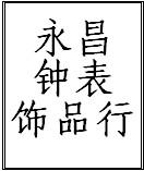 永昌钟表饰品行